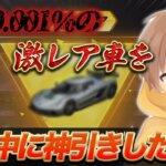 【ガチャ王】最強レアの車スキンを当てる神引き。【荒野行動】
