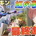 【荒野行動】新スキン「虹の夢想」がかっこよすぎて最終進化にして無双してきた!!