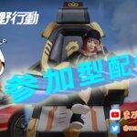 【荒野行動】チャンネル開設2周年!視聴者参加型ルーム。