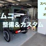 [新型ジムニー] 納車以来のジムニー天国コエダ自動車へ アラフィフ男子〜贅沢時間〜