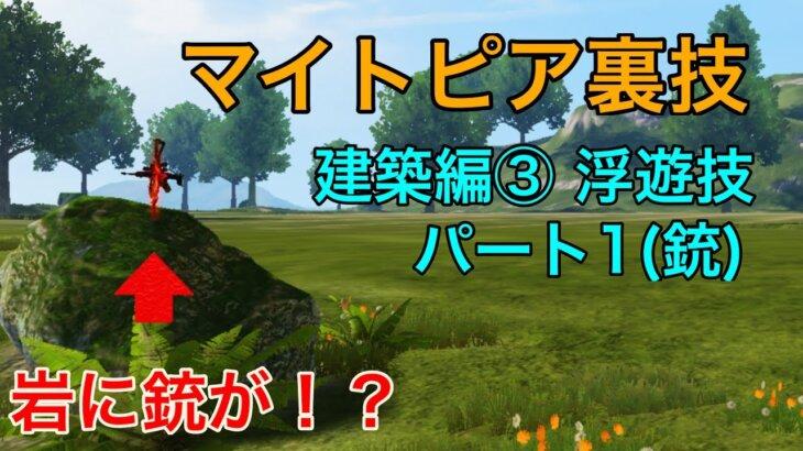 マイトピア裏技 建築編③ 浮遊技 パート1(銃)