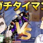 【荒野行動】夢幻vsFloraRime ガチタイマン