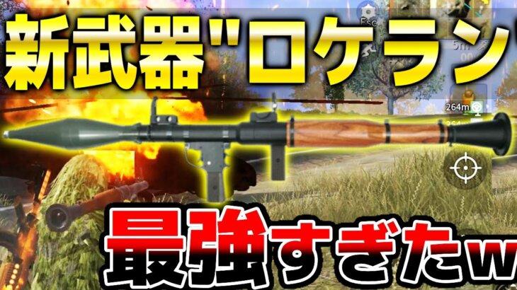 """【荒野行動】新武器""""ロケットランチャー""""追加!! 破壊力・攻撃力共にチート性能すぎてぶっ壊れなんだがww"""