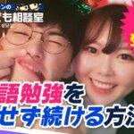 【日韓お悩み相談室#1】韓国在住フジモンが韓国語学習者のお悩みを解決します♪