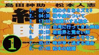 (睡眠用・作業用) 松紳 仰天!!フリートークコレクション # 1