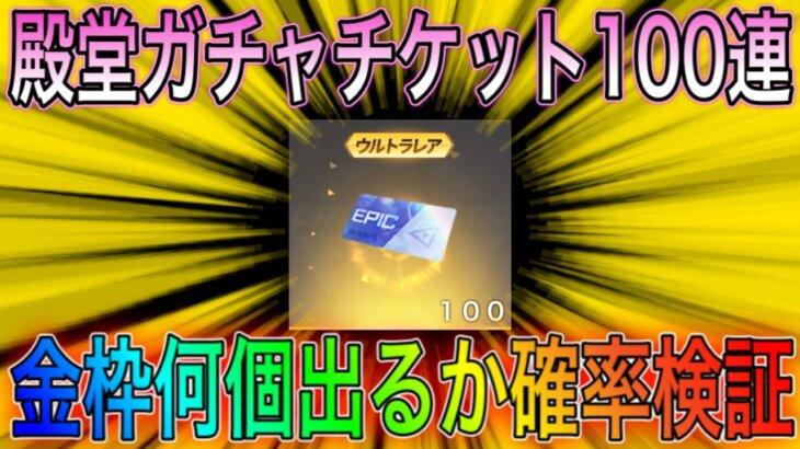 【荒野行動】殿堂ガチャチケット100枚使って殿堂ガチャ神引きしたwwwwこうやこうどとリセマラの皇帝は神。