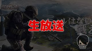 10/9 22:00~ゲリラ荒野行動生放送!#黒騎士Y