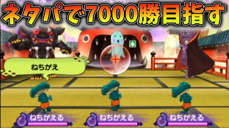 【妖怪ウォッチ2 】ネタパで7000勝目指す配信【6248勝~】