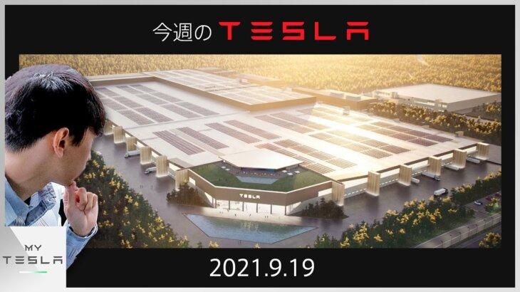 今週のテスラニュース【2021.9/19】  GIGA GERLINで10月にモデルYの生産開始