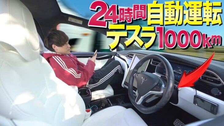 """24時間""""テスラ""""の自動運転で1000km走り続けたら超快適すぎたwww【東京→仙台】"""