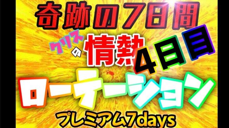 【荒野行動】クリスの視聴者参加型ルーム♡5日目