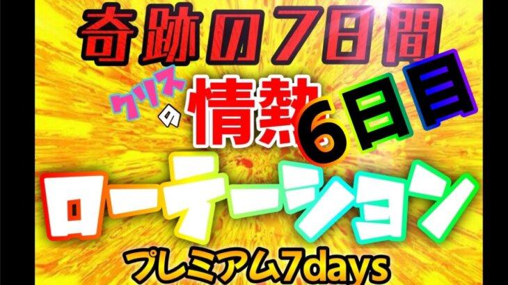 【荒野行動】クリスの視聴者参加型ルーム♡6日目