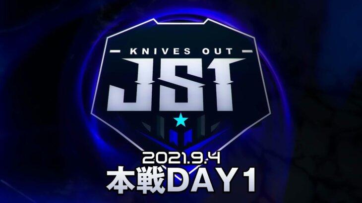 【荒野行動】9月度 JS1 本戦Day1 リーグ戦初16チーム制始動!