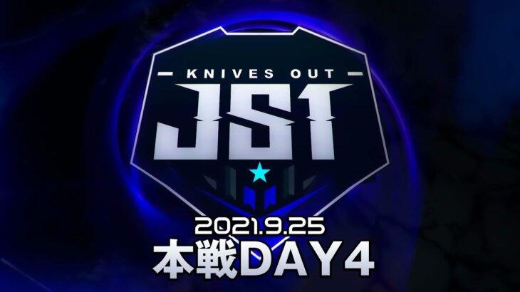 【荒野行動】9月度 JS1 本戦Day4 おやすみか!?Floraか!?優勝はどこに!!