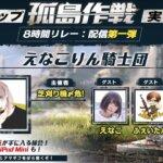 【孤島作戦】新マップどんなん?【最新95式金銃】が当たるガチャコード配布中!アマギフもばら撒き中!