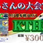 【荒野行動】9月度KTHC本戦 DAY1【大会実況】