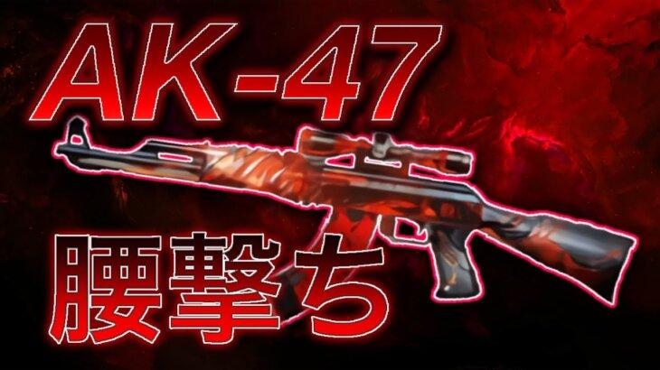 【荒野行動】AK腰撃ちキル集