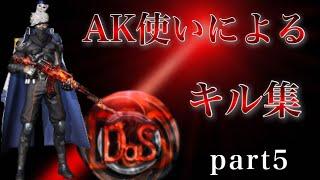 【荒野行動】AK使いによるAK無反動キル集【キル集】【無反動】