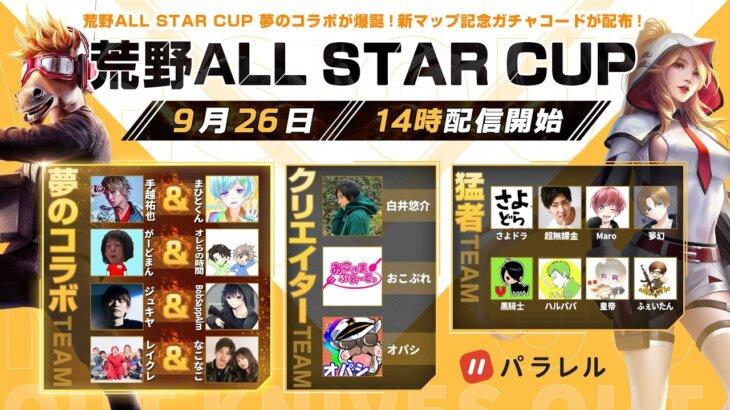 荒野ALL STAR CUP 今回こそ優勝狙う!【荒野CUP】【荒野行動】