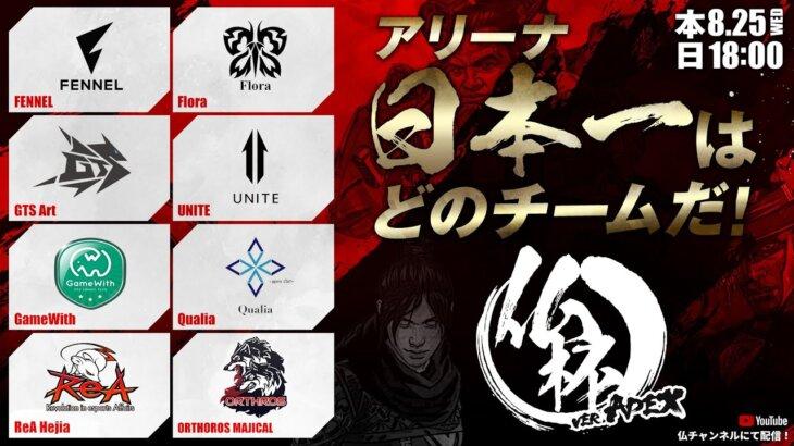 【APEX  LEGENDS】アリーナ日本最強プロチーム決定戦