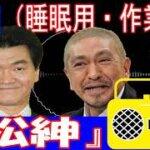 (睡眠用・作業用【作業用BGM・CMカット】松紳 仰天!!伝説のTV業界人~  松紳まとめ # 11