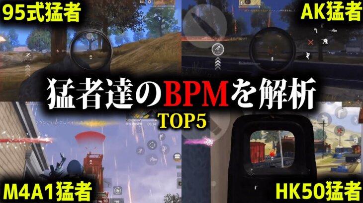 【荒野行動】怪物レベルの猛者達のBPMを解析してみた【TOP5】
