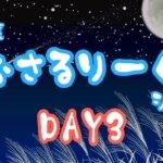 【荒野行動】おさるリーグ DAY3【ろとぽん】