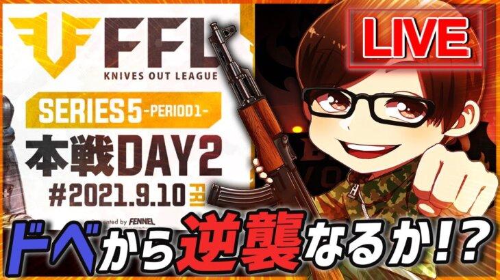 【荒野行動】FFL DAY2 ドベからの逆襲なるか!? αDVogel視点