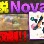 【荒野行動】Ga1N が魅せた無双劇新鋭 Nova が 首位に浮上!!FFL Series2 Period1 DAY3 スーパープレイ集