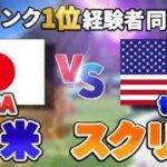 【ユナイト】日米国際スクリム⁈北アメリカ最恐チームと激突します International match JP vs NA【ポケモン】