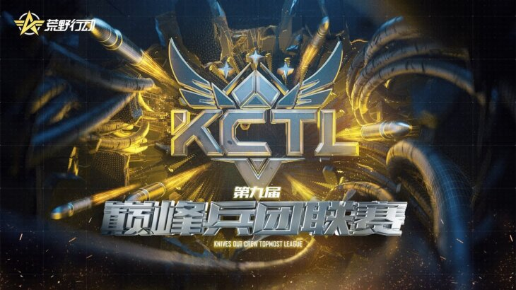 【荒野行動】KCTLーS9日本コースリーグ戦AC組
