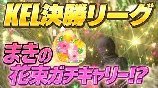 【荒野行動】KEL決勝リーグでまきガチキャリー!?