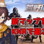 [荒野行動] 新マップが来たのでKNRで遊んでいく! 渋谷ハル/ボブサップエイム