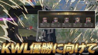 【荒野行動】KWL優勝に近づいた試合。9キルK.O!!