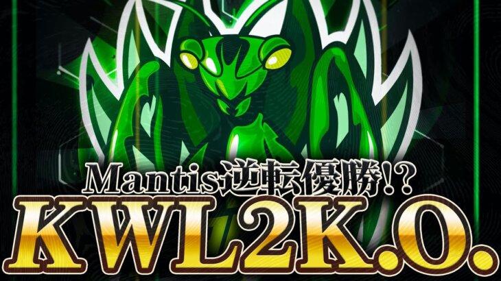 【荒野行動】KWL最終日2K.Oで逆転優勝なるか!?