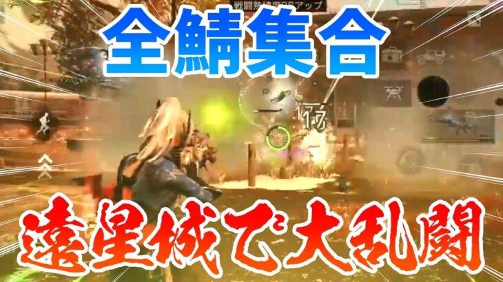 【LIFE AFTER】秋鯖vs砂鯖vsドベ鯖vsレイブン鯖!! 各鯖の最強が集った遠星城で大乱闘してみたwww