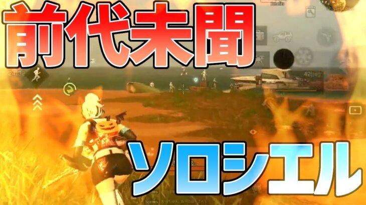 【LIFE AFTER】前代未聞!!仏怒涛のソロシエル戦が熱すぎたwww