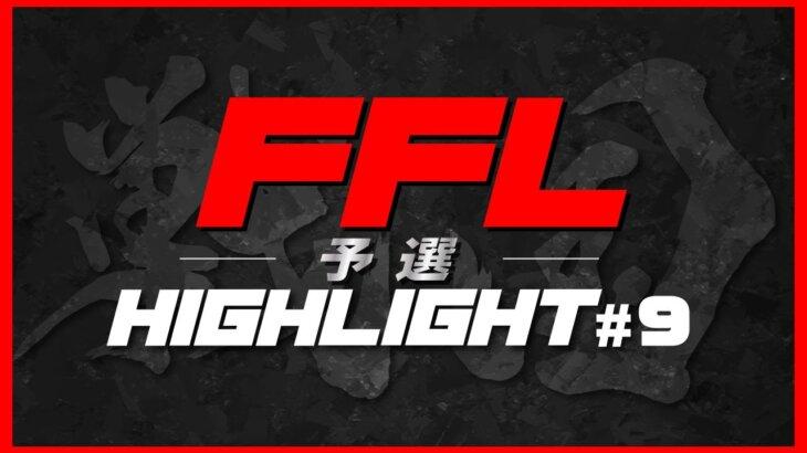 【荒野行動】League Highlight#9【しめじ視点】