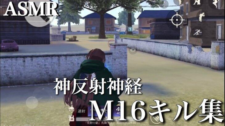 【荒野行動】M16キル集 圧倒的ヘッド率 #19