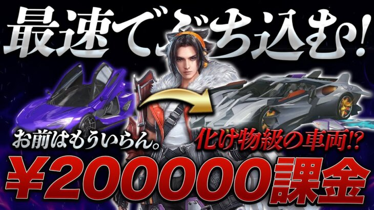 【荒野行動】紫枕超え?コラボ車階級MAXに最速でしてみた【20万円分ガチャ爆】