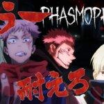 【再投稿】【PHASMOPPHOBIA】怖いと話題のホラーゲーム!特級呪霊なら余裕クリア…?【呪術廻戦】【声真似】