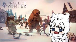 【Project Winter】プレイ時間1000時間超えました!!取り直し