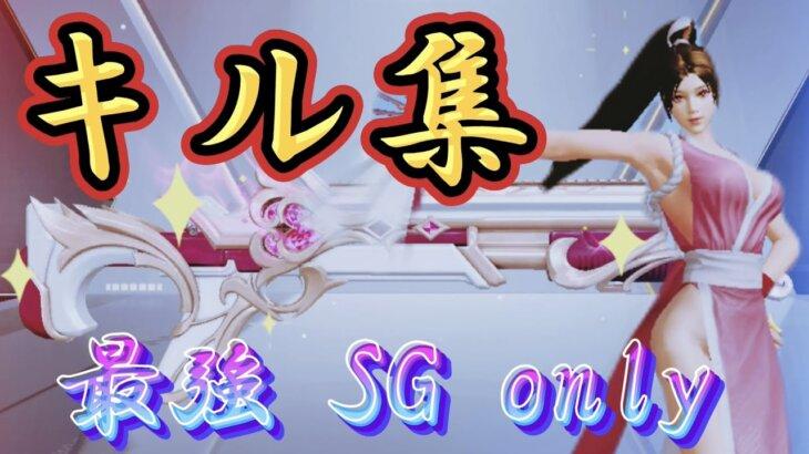 【荒野行動】 キル集 最強SG ONLY #荒野行動 #キル集