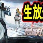 【生放送】任天堂Switch版 荒野行動 初見様大歓迎
