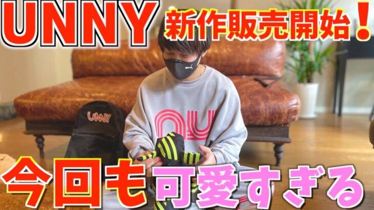 【UNNY】過去1の可愛さ!!待望の新作発売がスタートします!