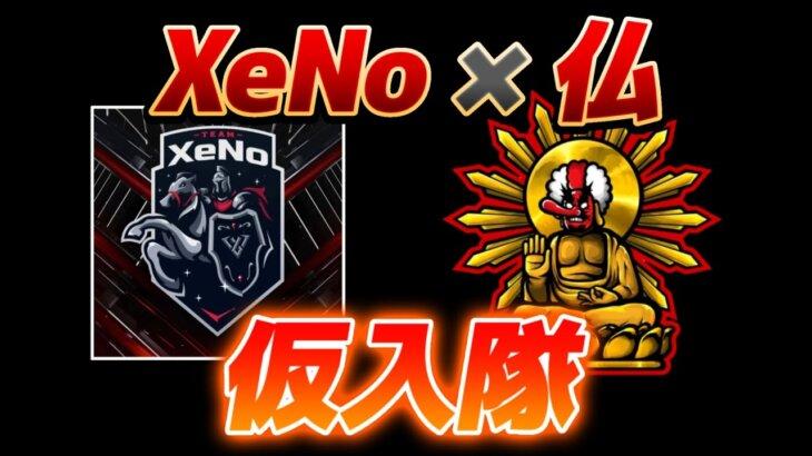 【荒野行動】次絶対優勝するXeNoに仮入隊してみた