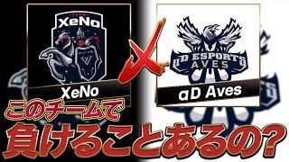 【荒野行動】XeNo×Aves 最強チームできたwww