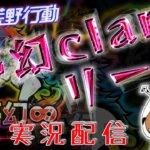【荒野行動】夢幻∞clanリーグ。day2。大会実況。遅延あり。
