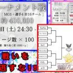 【荒野行動】eNo.主催 団体トーナメント戦【実況 : Bavちゃんねる】