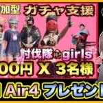 i PAT Air 4プレゼント  girls 配信 参加型ガチャ支援【荒野行動】